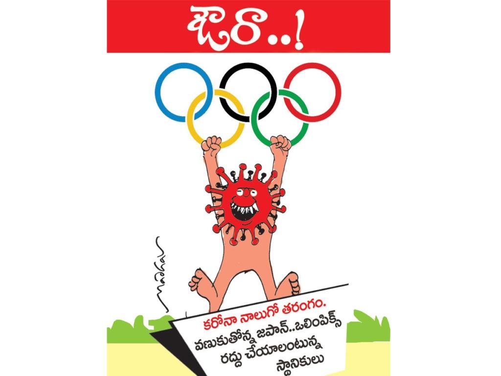 ఆంధ్రప్రభలో నేటి కార్టూన్ ఔరా - 28.05.21