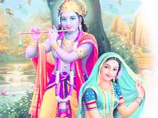 మానవాళికి ఆదర్శం..రాధాకష్ణుల ప్రేమతత్వం
